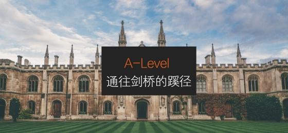 剑桥A-Level考试时间